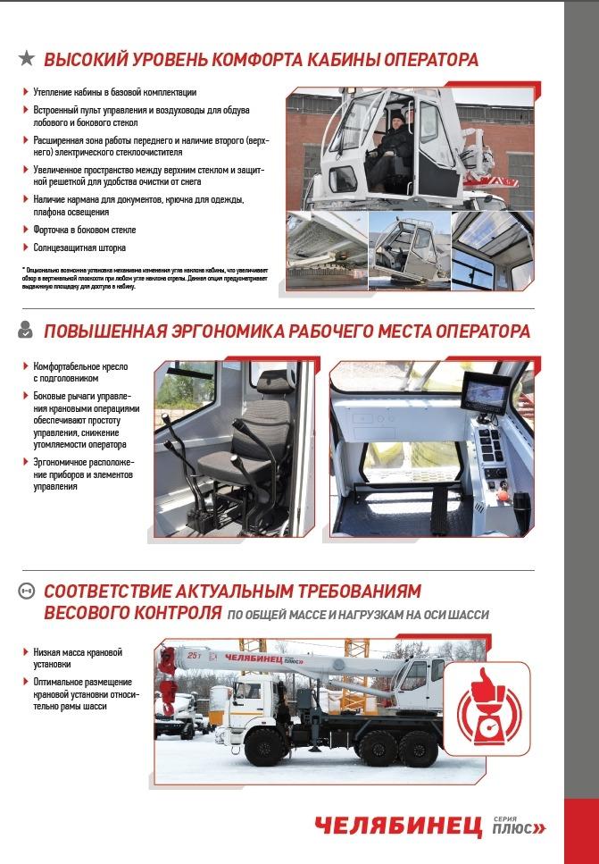 Челябинец_Серия Плюс_3