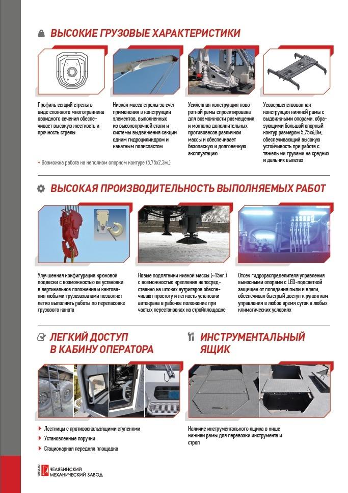 Челябинец_Серия Плюс_2