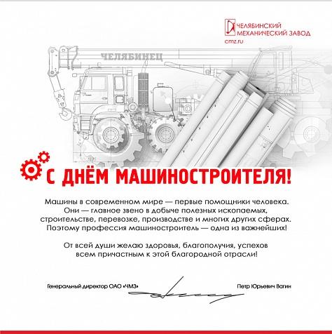 Поздравление к празднику завода